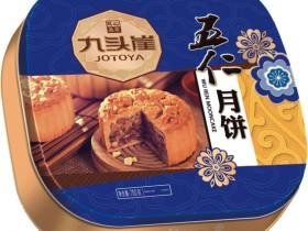 九头崖五仁月饼礼盒,铁盒五仁700g月饼礼盒,郑州九头崖月饼团购价格