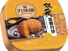 九头崖双黄莲蓉月饼礼盒,铁盒双黄莲蓉月饼700g,郑州九头崖月饼总代理
